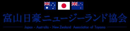 富山日豪ニュージーランド協会